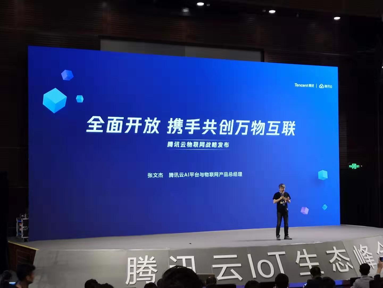 AIOTE-亚洲物联网展览会腾讯云物联网战略全面升级