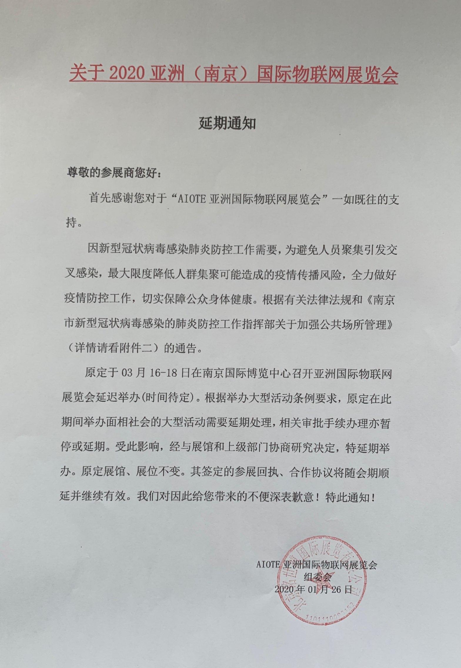 重要通知:关于延期举办第十三届(南京)国际物联网展览会