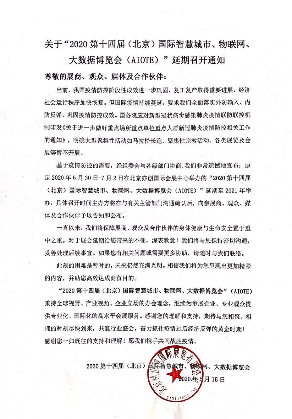 重要通知:关于延期举办第十四届(北京)国际物联网展览会
