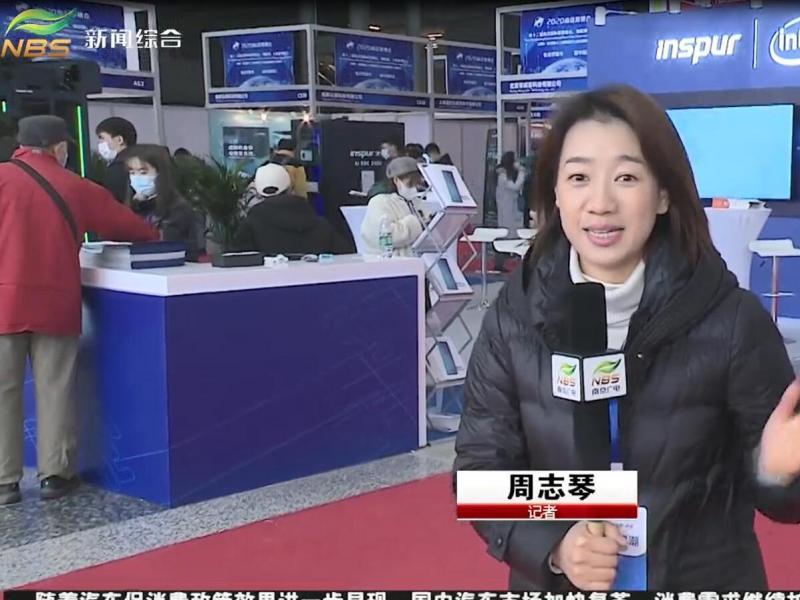 物联网展会